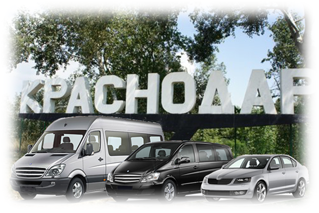 Такси Краснодар Крым