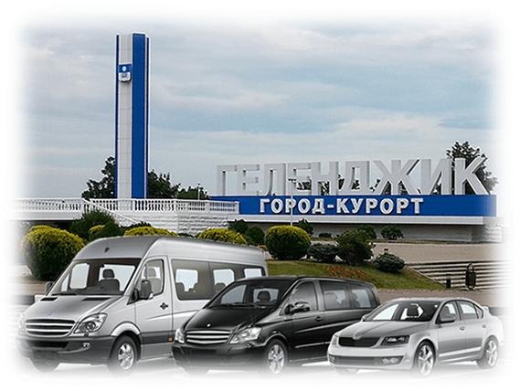 Такси Геленджик Крым