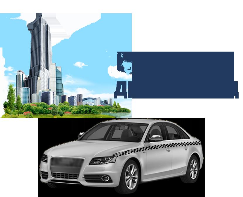 Такси из Новороссийска