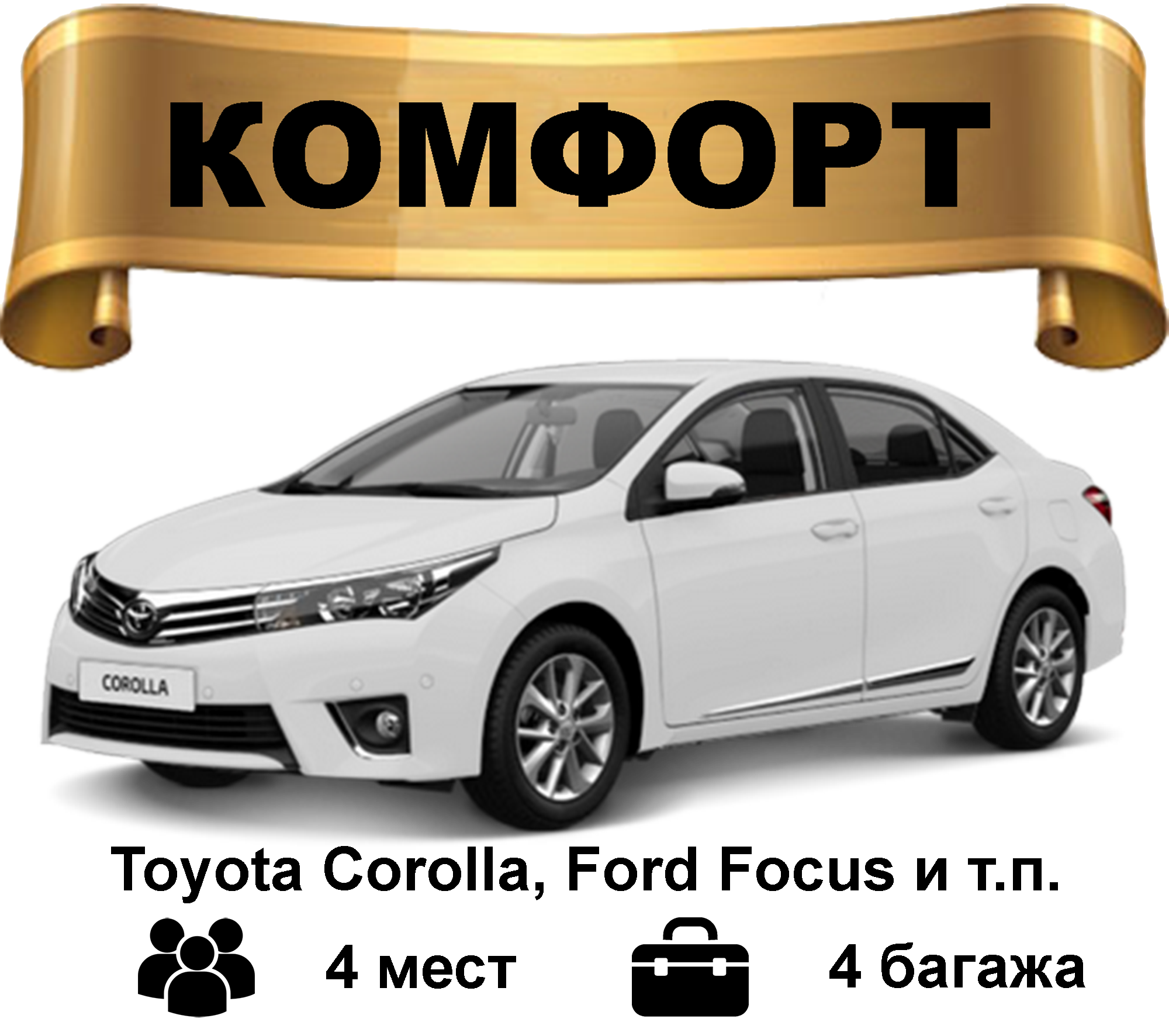 Такси Краснодар Анапа