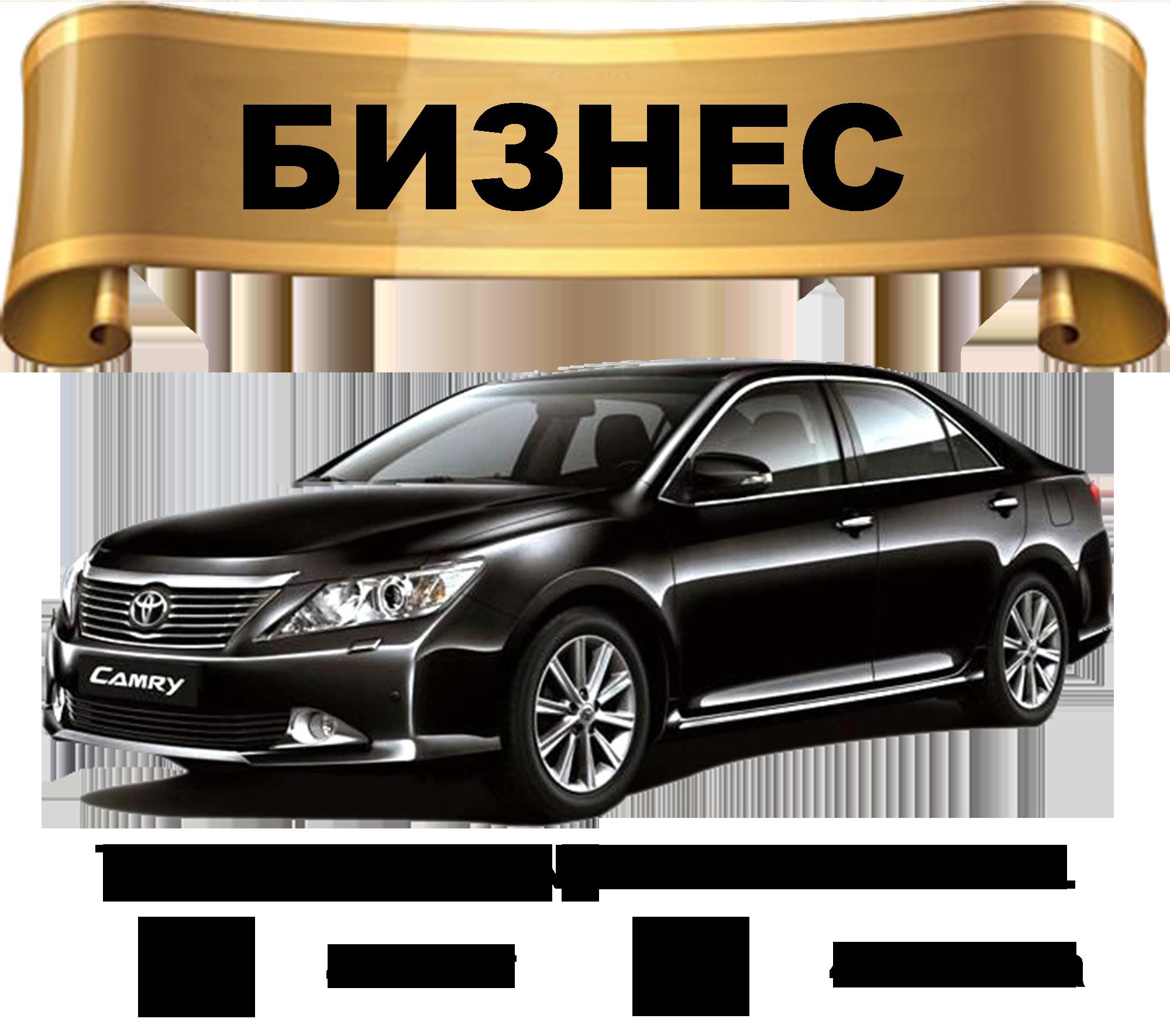 Такси Краснодар Сочи