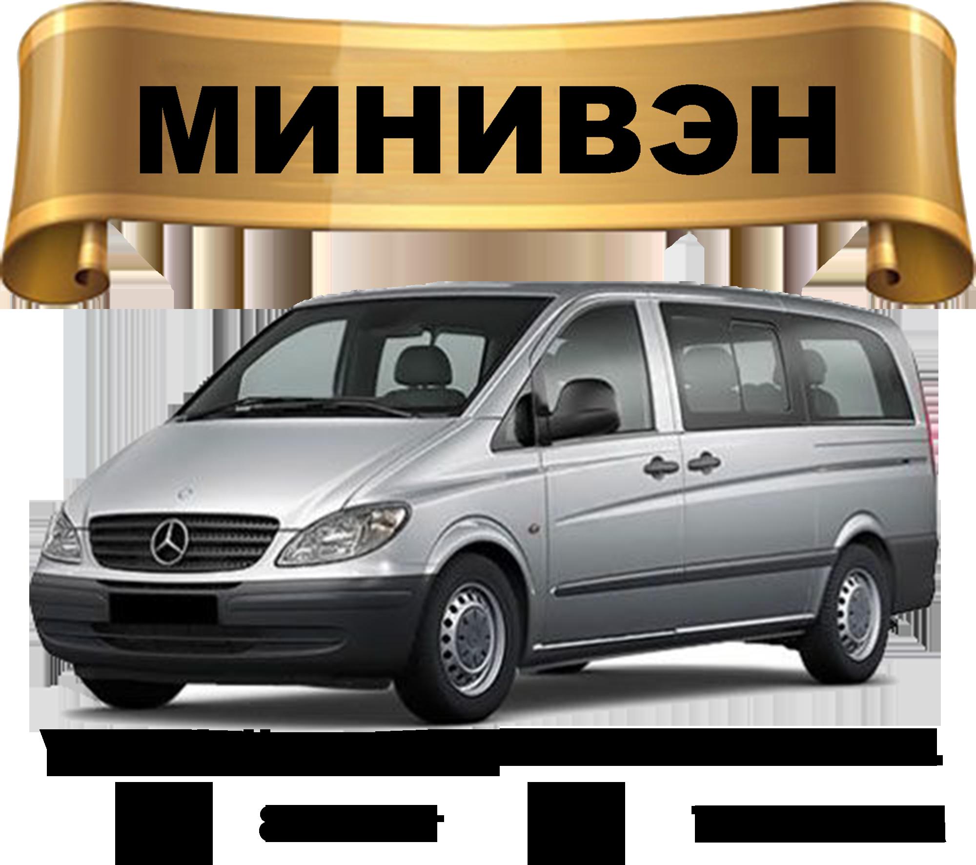 Такси Симферополь Алушта