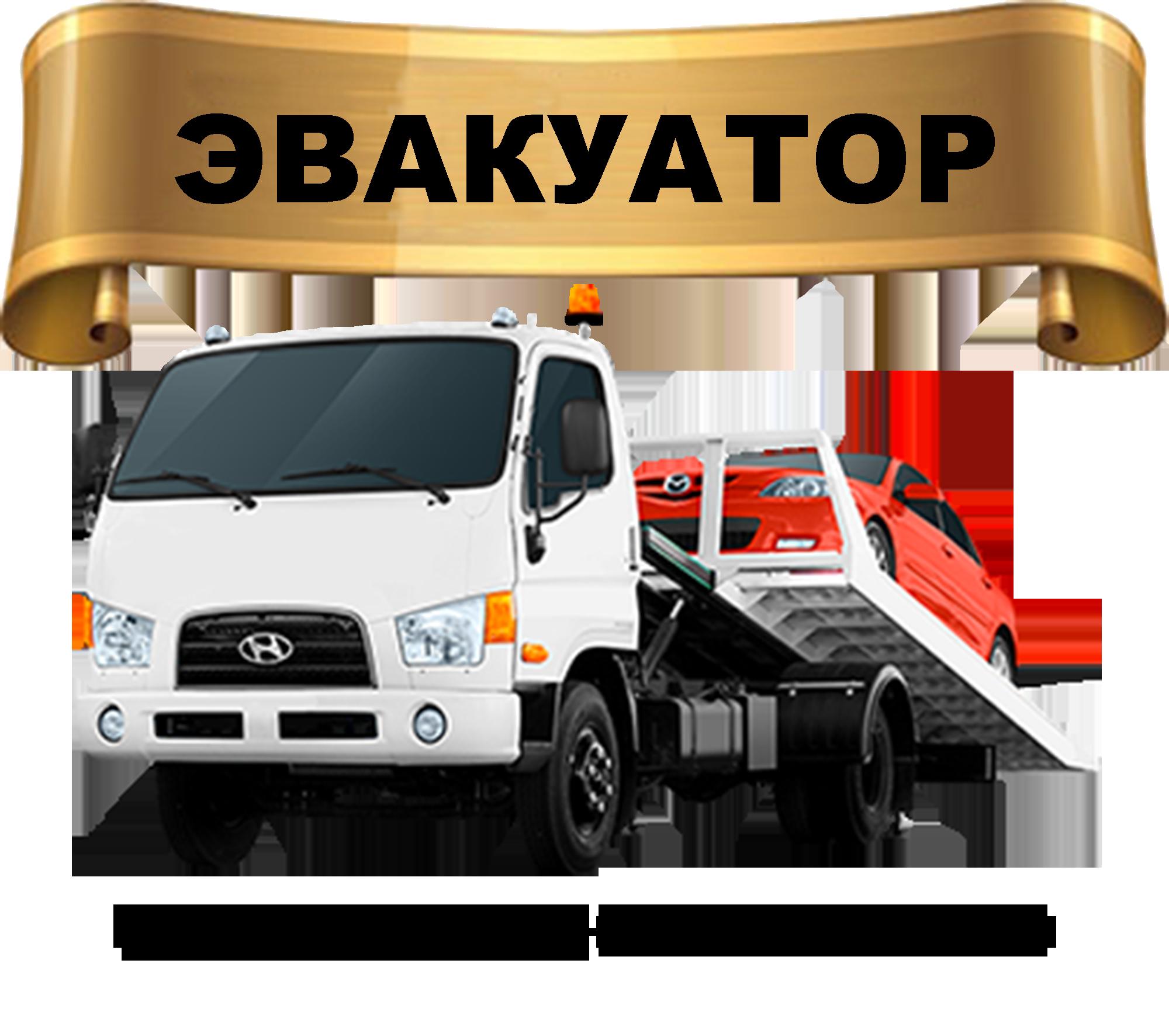 Эвакуатор Новороссийск Краснодар