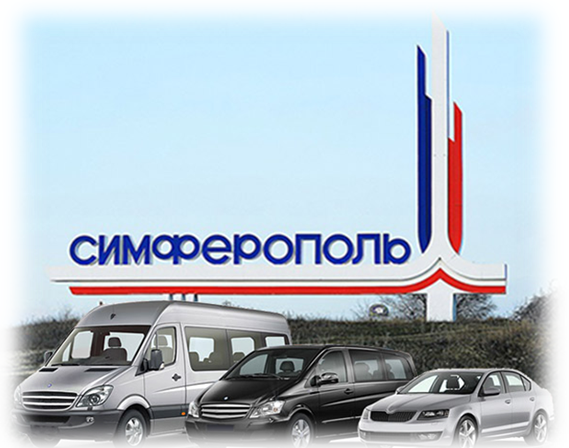 Такси от железнодорожного вокзала Симферополя. Межгород, Трансфер