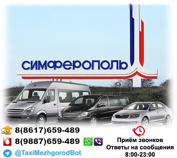 Такси Межгород Симферополь Ялта Трансфер