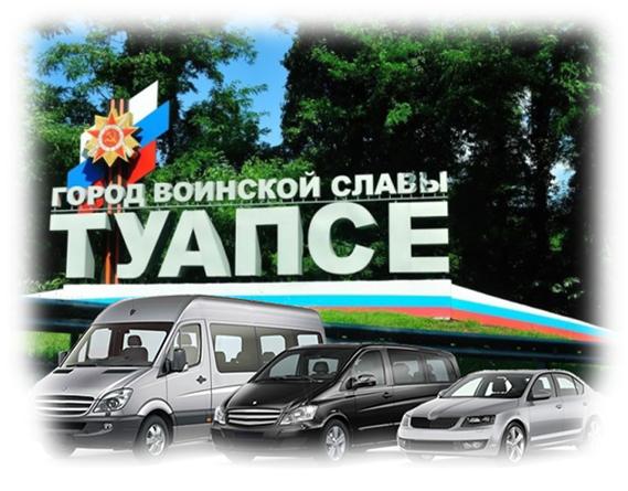 Такси Туапсе Межгород, Трансфер