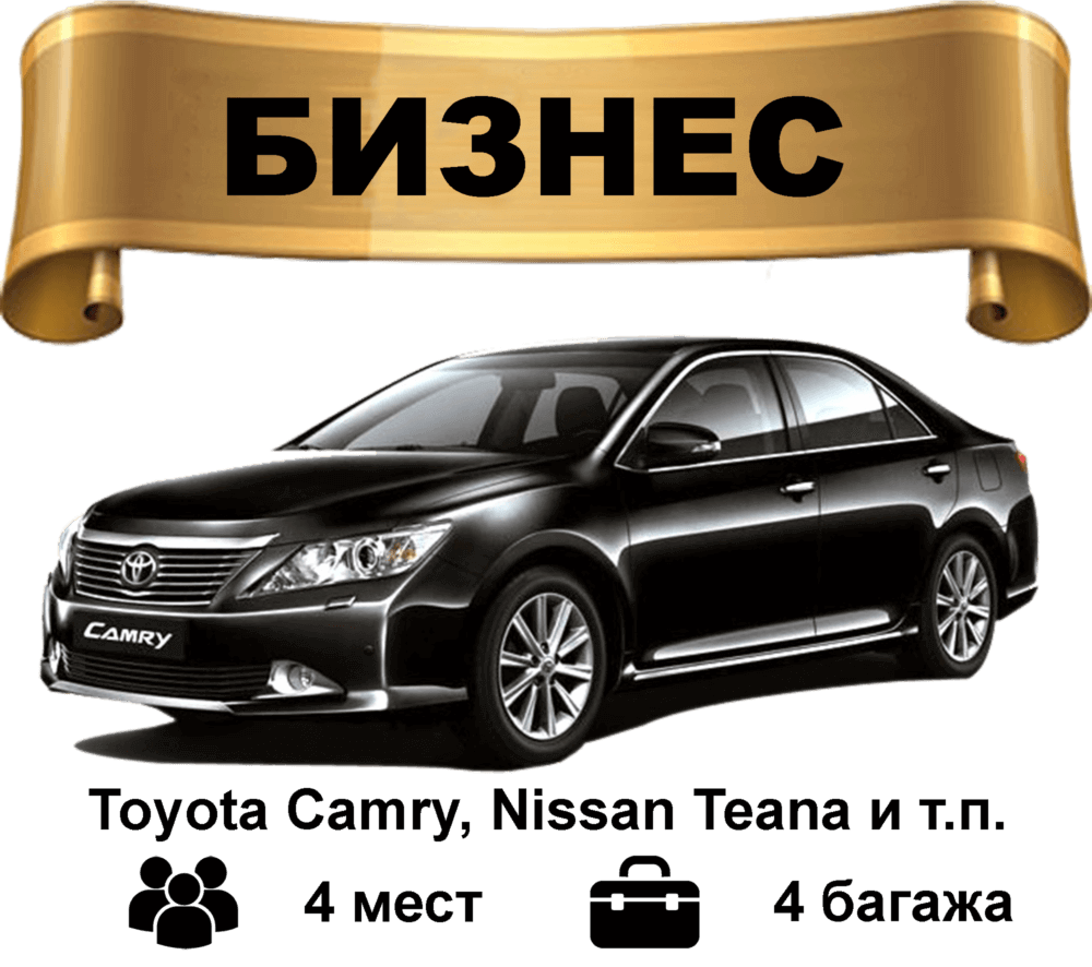 Такси Евпатория Краснодар