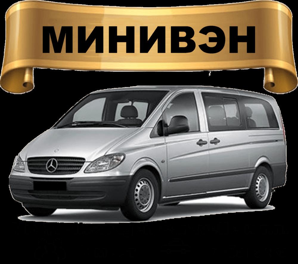 Такси Симферополь Сочи