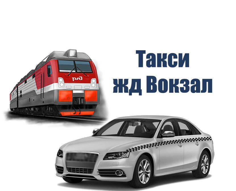 Такси от железнодорожного вокзала Симферополя