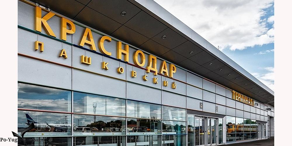 Трансфер аэропорт Краснодар