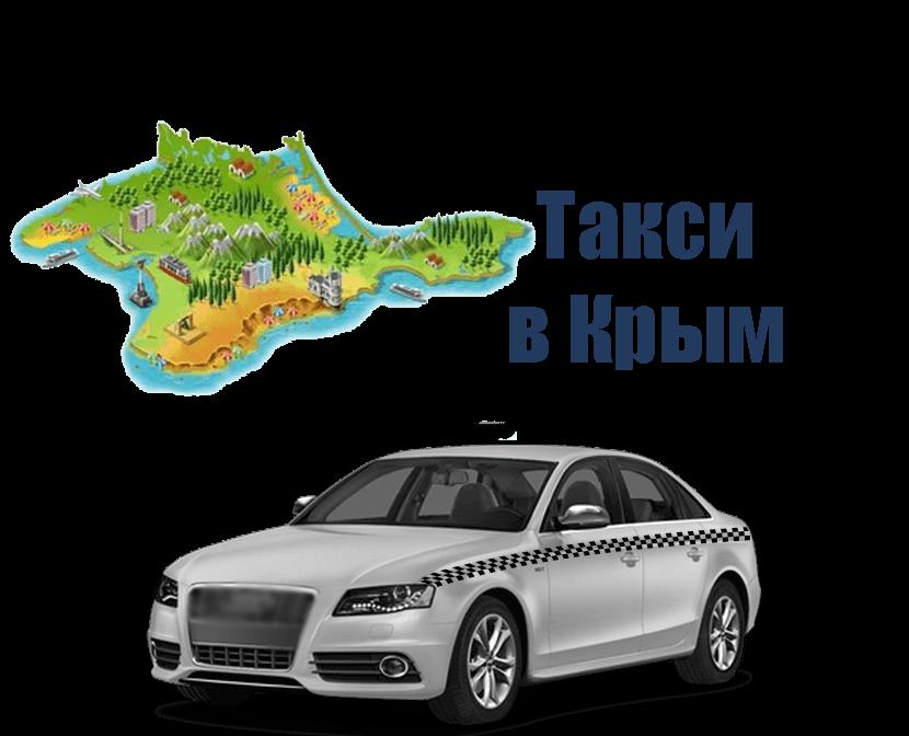 Такси в Крым