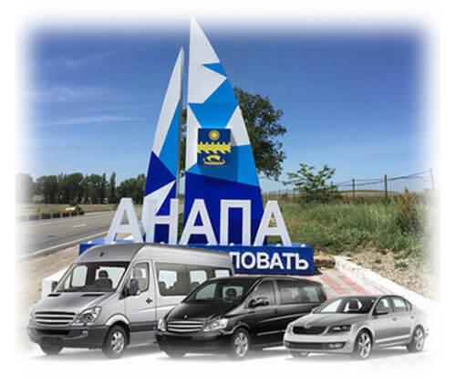 Такси Анапа Крым
