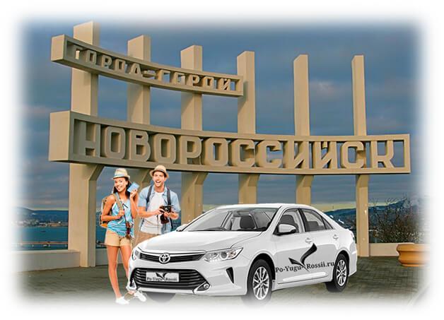 Экскурсии по Югу России