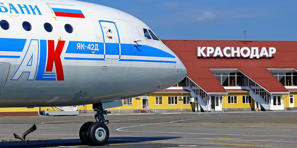 Такси аэропорт Краснодар Новый Свет