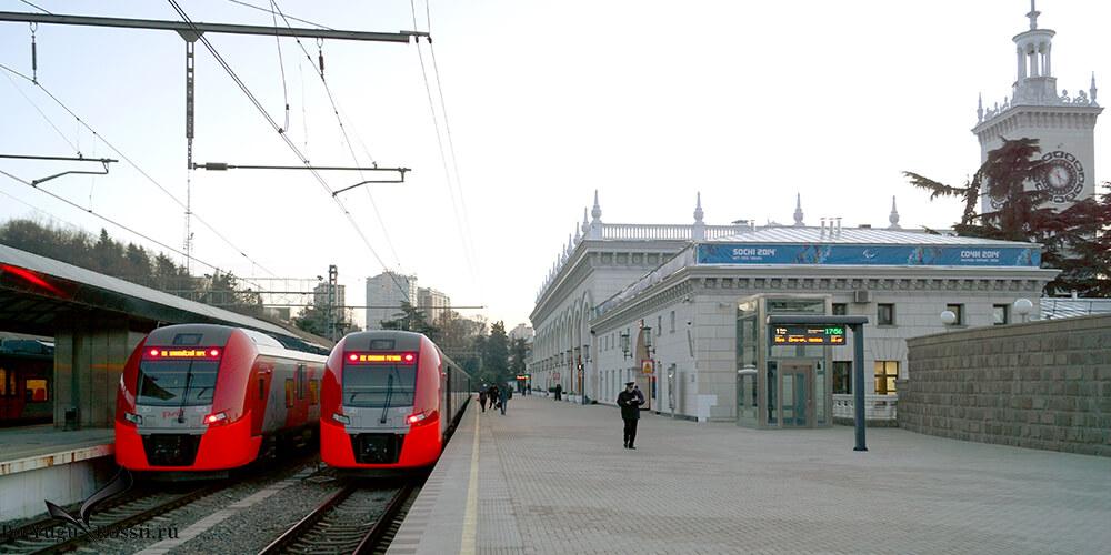 Трансфер железнодорожный вокзал Сочи
