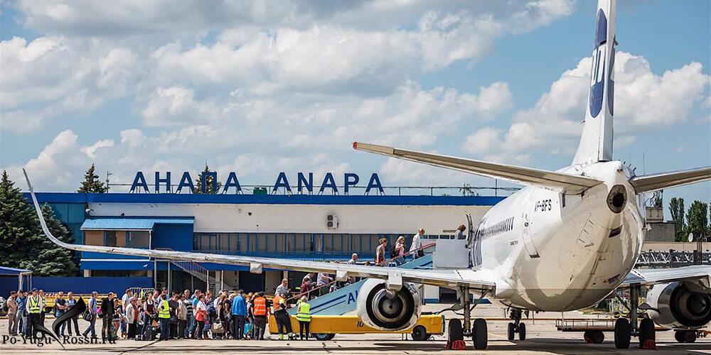 Аэропорт Анапа Каменомостский