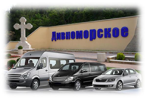 Такси Дивноморское