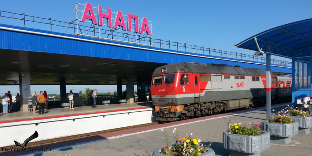 Такси ЖД вокзал Анапа Криница