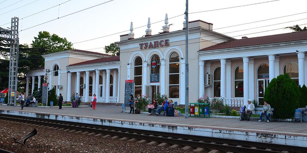Туапсе Ольгинка такси жд вокзал