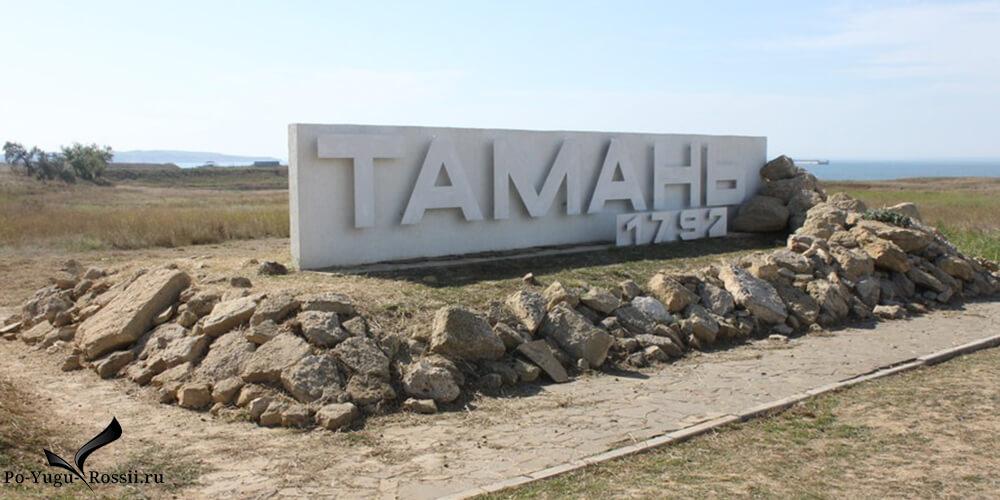 Такси Анапа Тамань