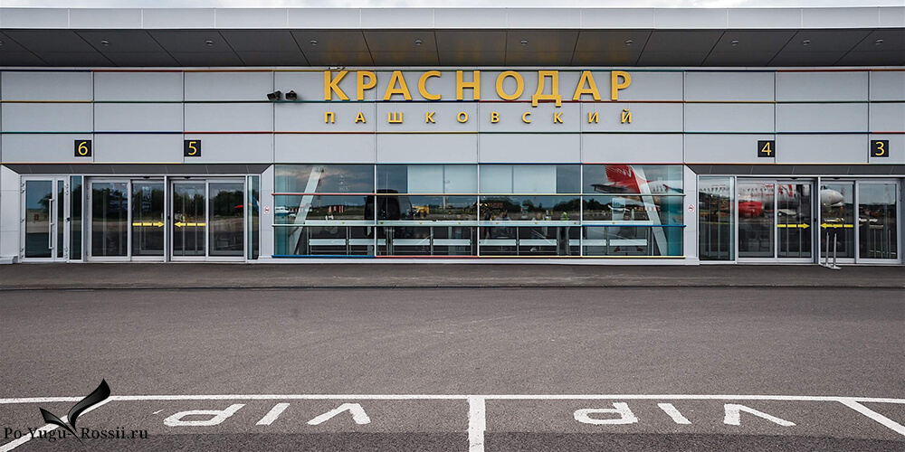 Трансфер Краснодар аэропорт