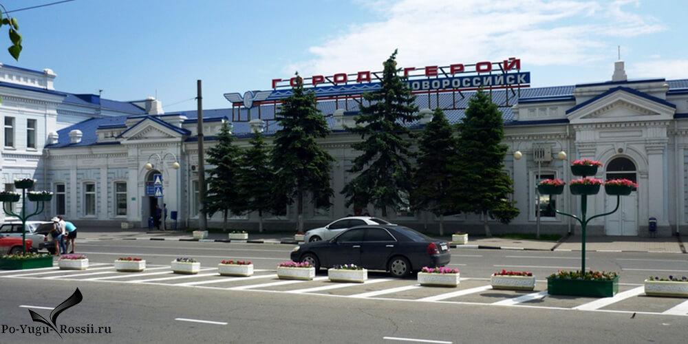 Трансфер Алупка Новороссийск жд вокзал