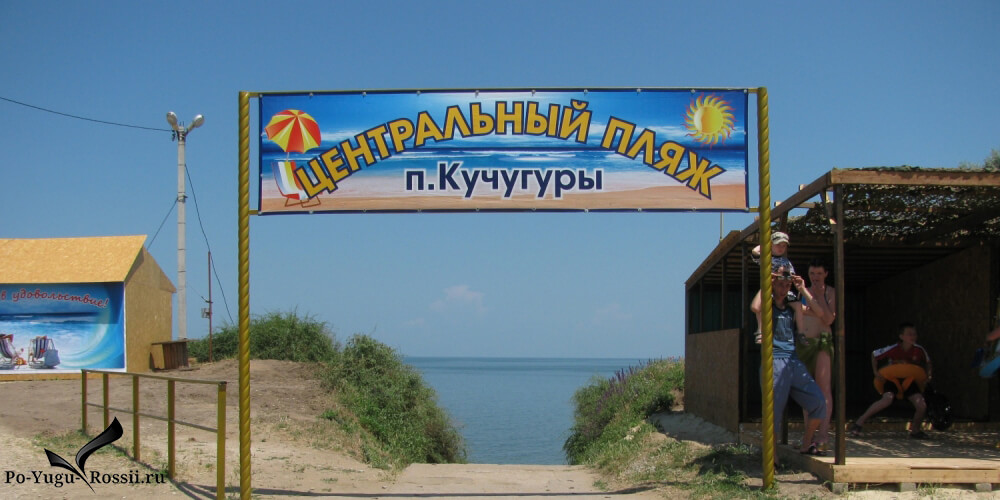 Трансфер Новороссийск Кучугуры