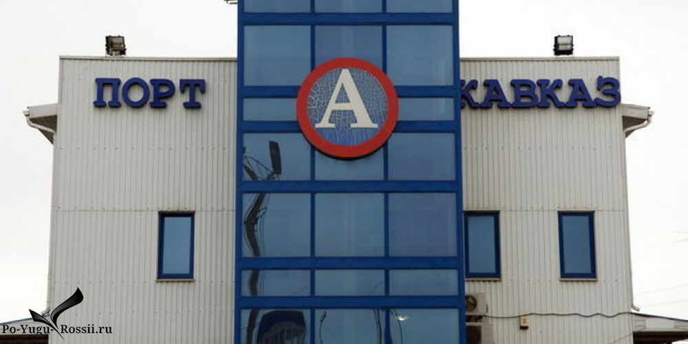 Трансфер Ялта Порт Кавказ
