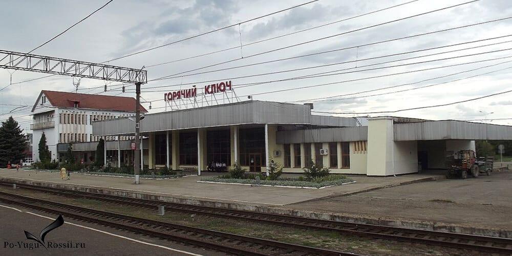 Такси ЖД вокзал Горячий Ключ Краснодар