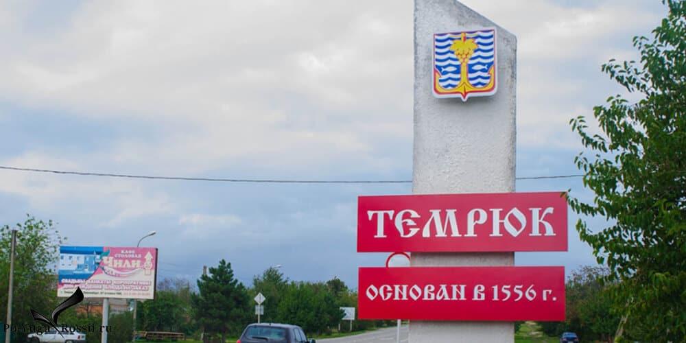 Такси Анапа Темрюк