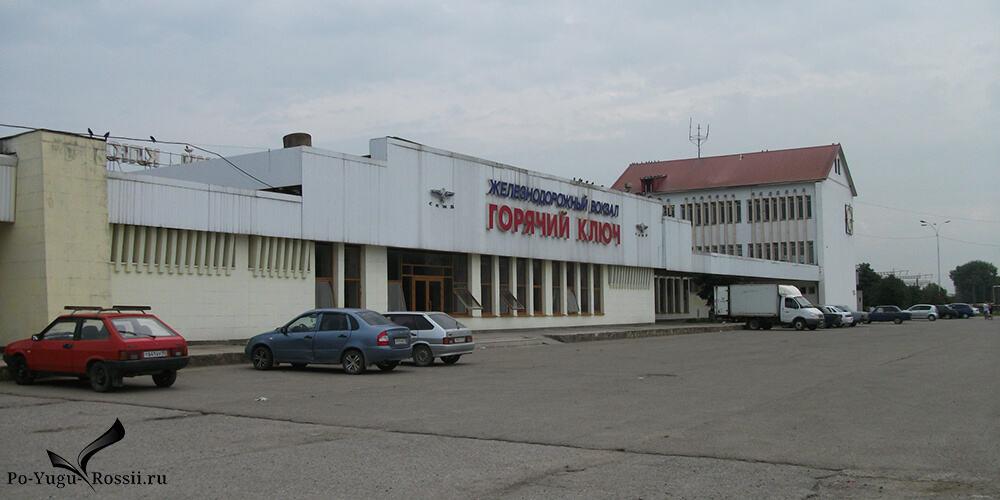 Трансфер Горячий Ключ ЖД вокзал