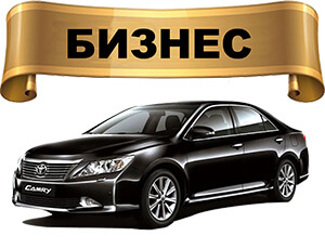 Такси Бизнес Краснодар Анапа