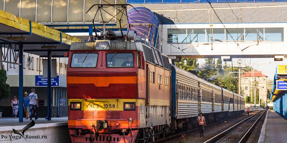 Трансфер Симферополь жд вокзал