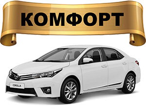 Такси Комфорт Краснодар Ай-Даниль