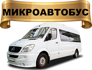 Такси Микроавтобус Адлер Сочи