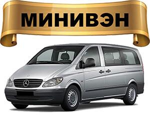 Такси Минивэн Симферополь Анапа