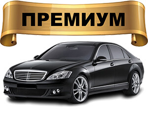 Такси Премиум Адлер Туапсе вип