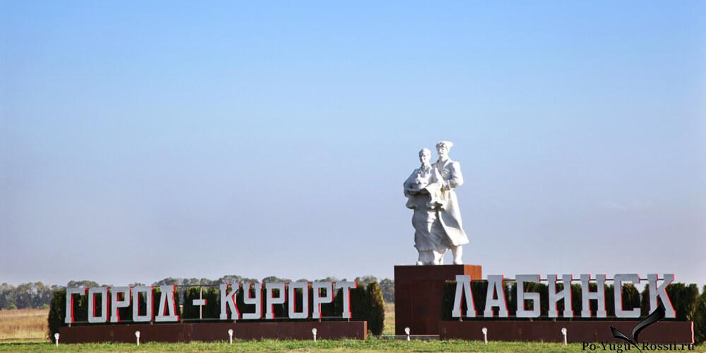 Такси Краснодар Лабинск