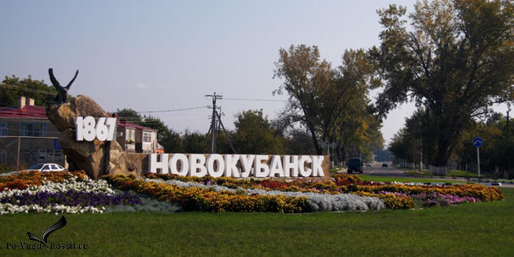 Такси Краснодар Новокубанск