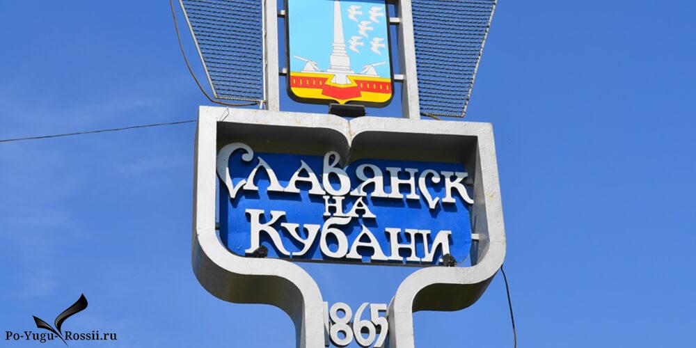 Такси Краснодар Славянск-на-Кубани