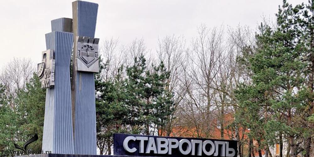 Такси Сочи Ставрополь