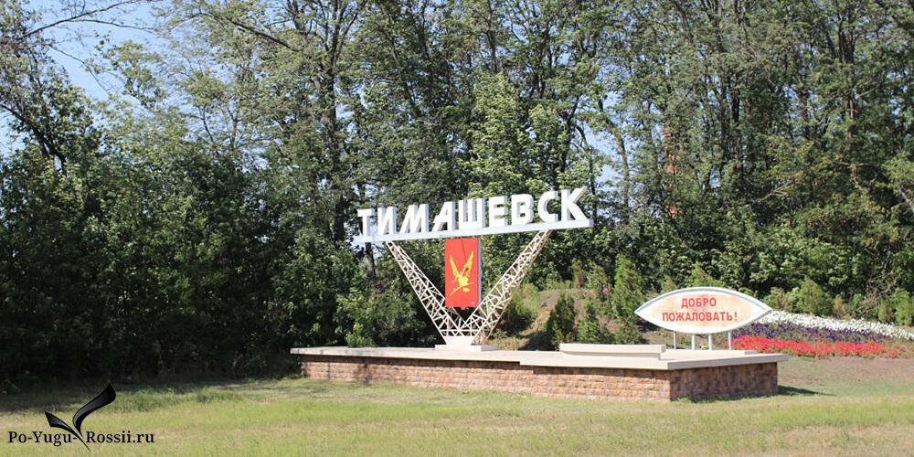 Такси Краснодар Тимашевск