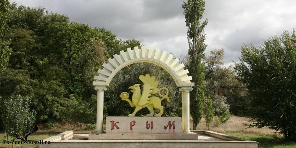 Трансфер Феодосия Армянск
