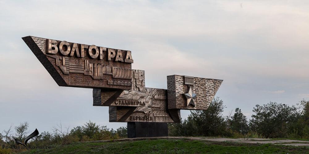 Трансфер Новороссийск Волгоград